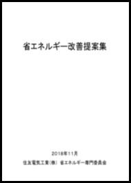 2019 省エネ改善提案集による省エネ情報の共有1-1