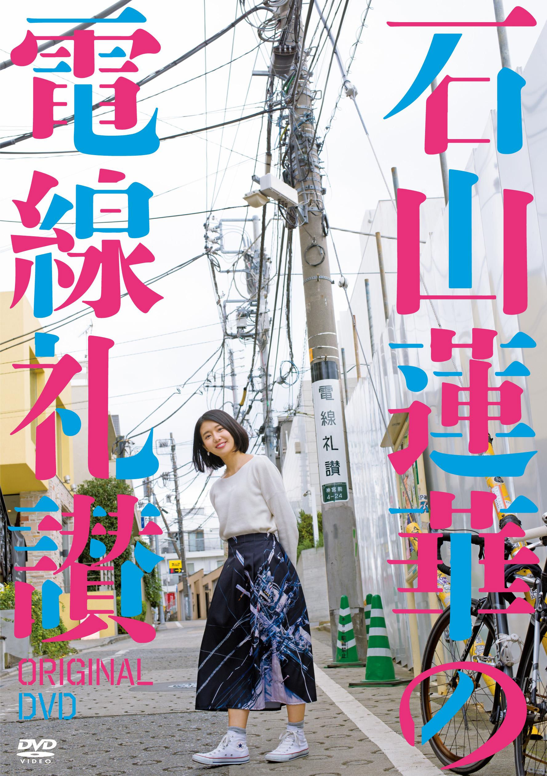 石山蓮華の電線礼賛DVD