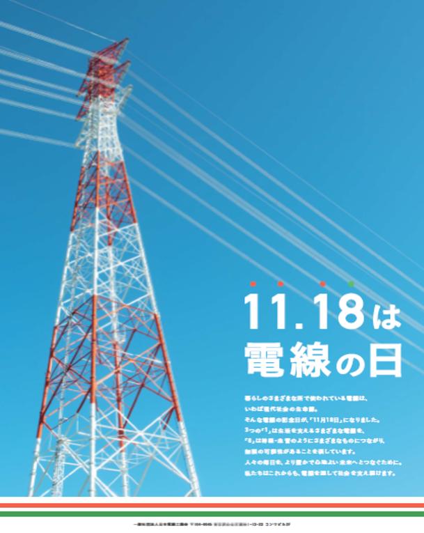 電線の日2018写真版