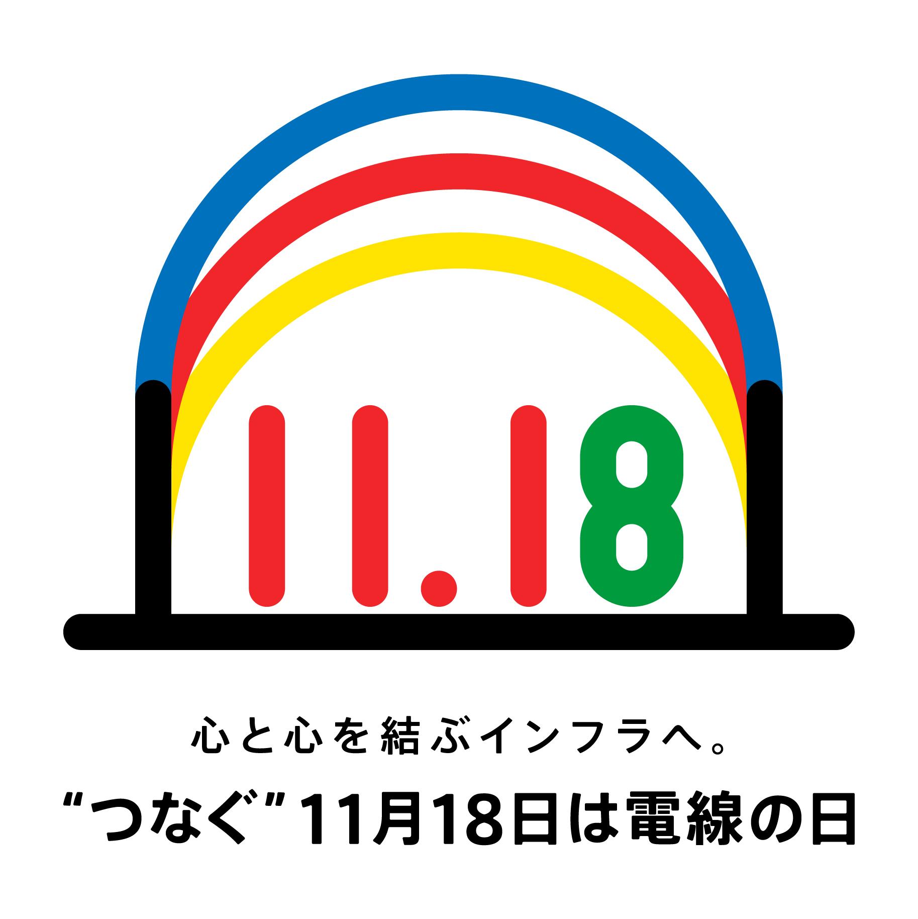 電線の日ロゴ